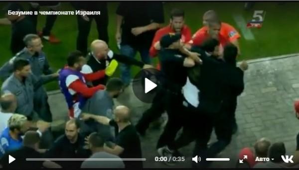 Игрок Хапоэля напал на полицейских после игры