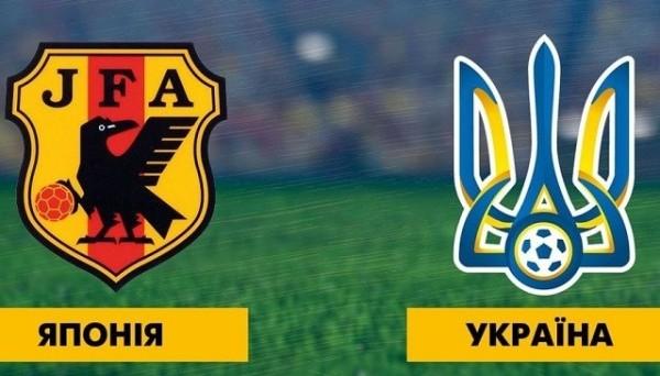 Украина - Япония.