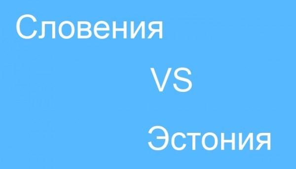 Прогноз на матч Словения - Эстония