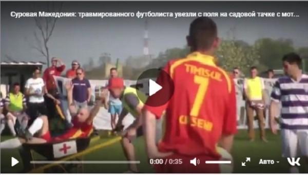 Травмированного футболиста увезли с поля на садовой тачке с мотором