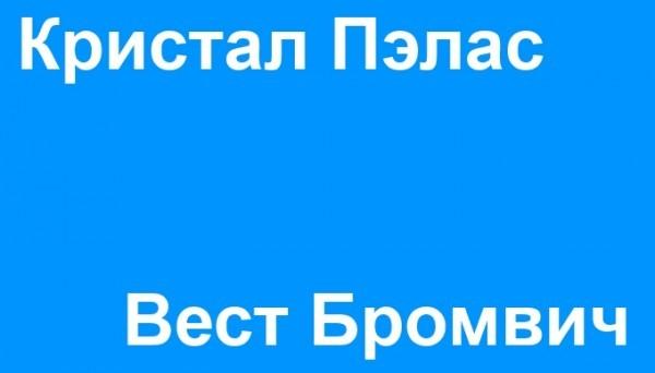 Прогноз на матч Кристал Пэлас – Вест Бромвич