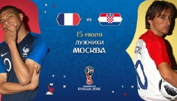 Франция – Хорватия.
