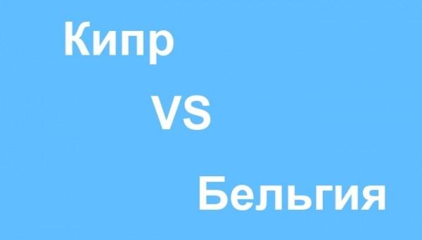 Прогноз на матч Кипр - Бельгия