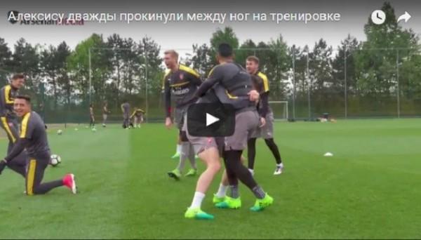 Алексису Санчесу дважды прокинули мяч между ног