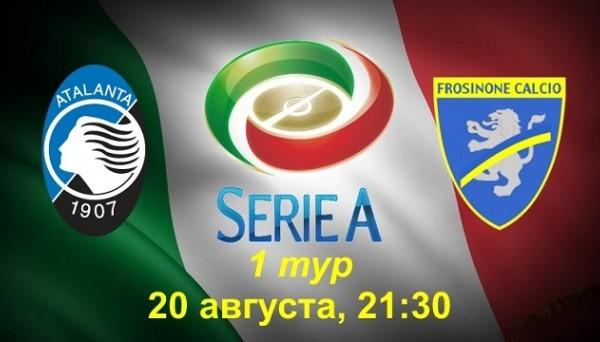 Прогноз на матч Аталанта - Фрозиноне (20.08.2018)