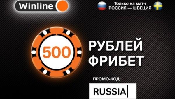 ЕВРО 2016 Россия – Швеция.