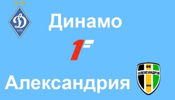 Прогноз матча Динамо – Александрия