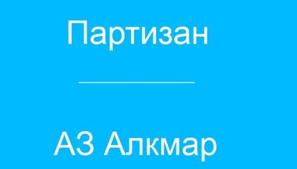 Прогноз на матч Партизан - АЗ