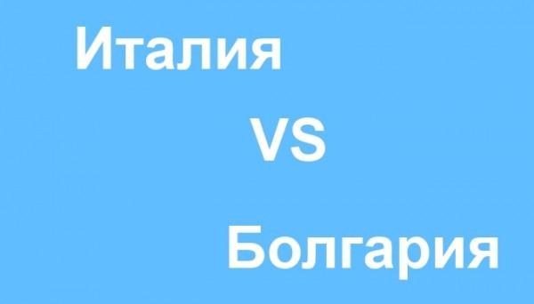 Прогноз на матч Италия - Болгария