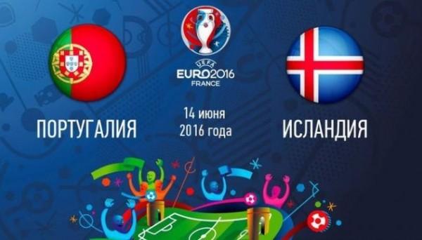 Португалия – Исландия.