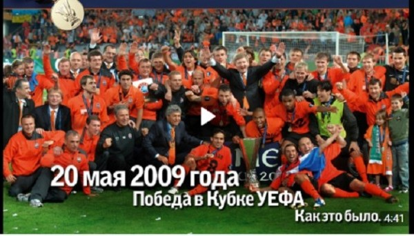 Ровно 8 лет назад донецкий Шахтер стал обладателем Кубка УЕФА