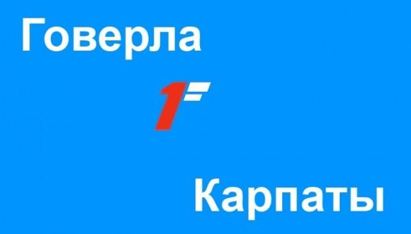 Прогноз матча Говерла – Карпаты