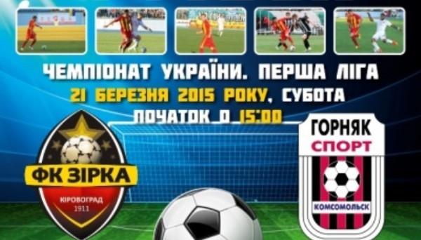 Зирка – Горняк-Спорт.