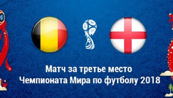 Прогноз на матч Бельгия – Англия (14.07.2018)