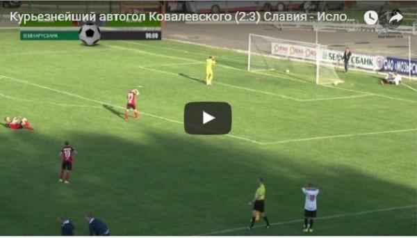 Курьезный автогол на последних минутах из чемпионата Беларуси