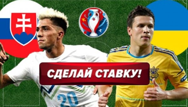 Словения – Украина.