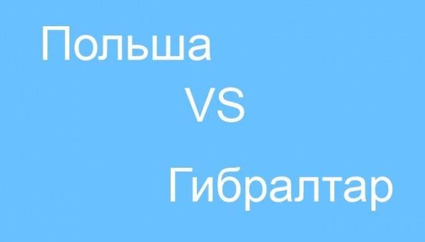 прогноз на матч польша - гибралтар
