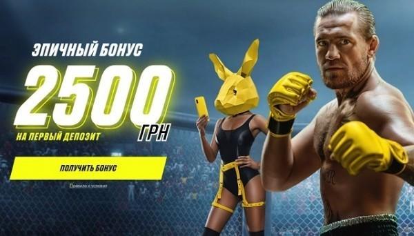Бонус от ПариМатч 2500 гривен.