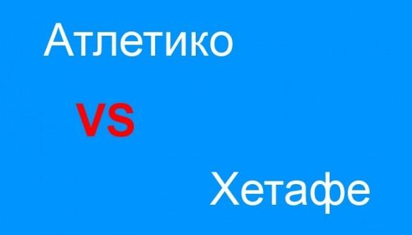 Прогноз на матч Атлетико – Хетафе