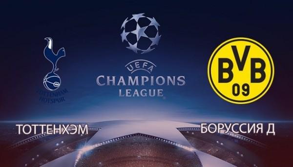 Тоттенхэм боруссия д лига европы