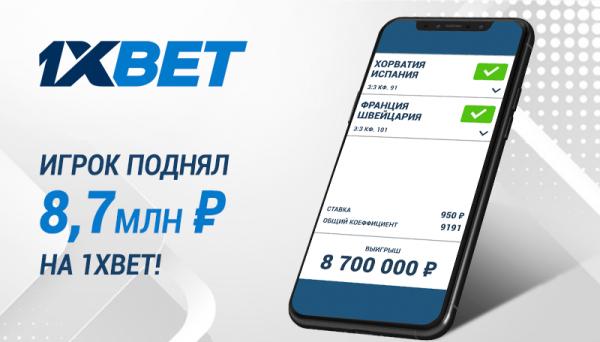 Игрок 1xBet выиграл почти 9 млн, угадав счет в двух матчах