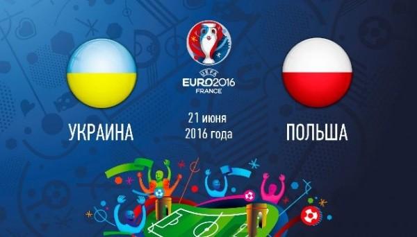 Прогноз на матч Украина – Польша (21.06.2016)