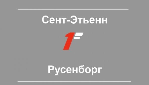 Прогноз на матч Сент-Этьенн - Русенборг