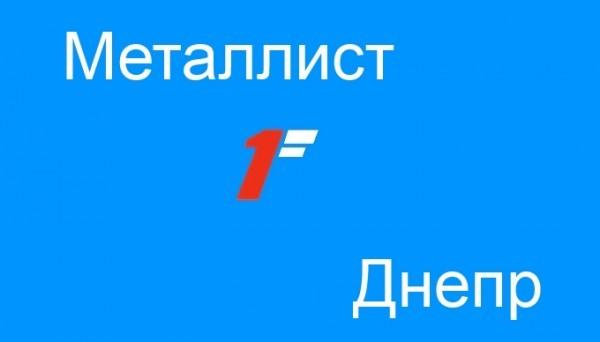 Прогноз матча Металлист – Днепр