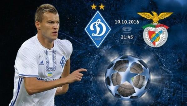 Прогноз на матч Динамо К - Бенфика (19.10.2016)
