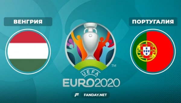 Венгрия – Португалия: прогноз на матч Евро-2020