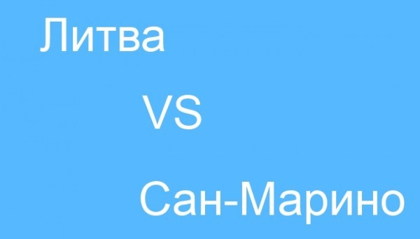 Прогноз на матч Литва - Сан-Марино
