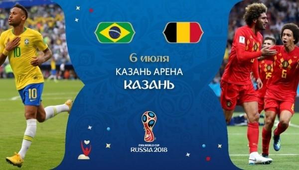 Бельгийцы таки порвали бразильцев. На ЧМ-2018 остались только европейские команды.