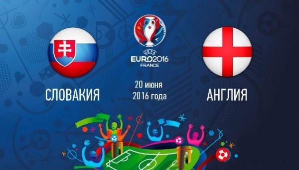 Словакия – Англия.