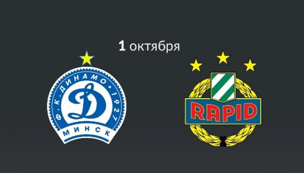 Динамо – Рапид.
