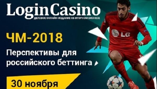 kazino-k-evro-2018