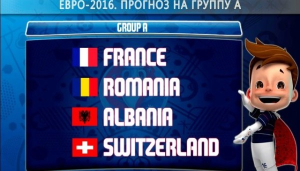 Прогнозы на Евро-2016. Группа А