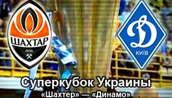 Прогноз и анонс матча Шахтер - Динамо (16.07.2016)