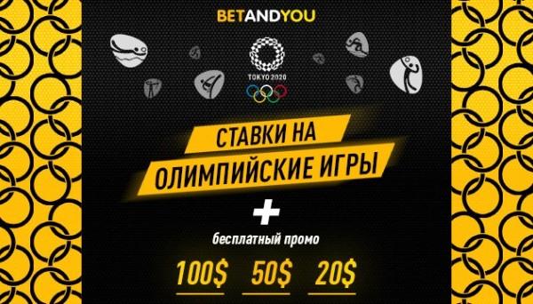 Акция к Олимпийским играм от Betandyou.