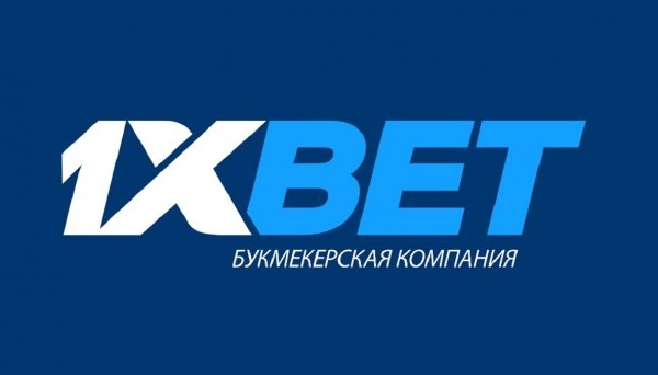 1xБет - букмекерская контора.