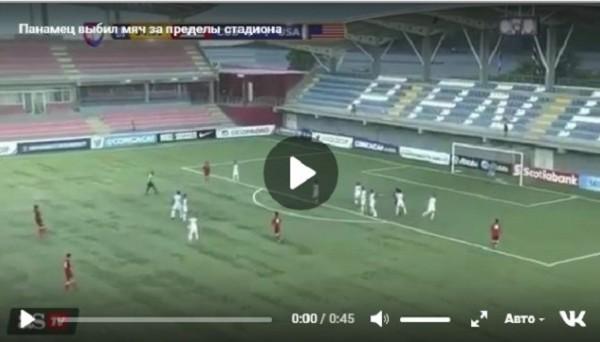 Игрок юношеской сборной Кубы выбил мяч за пределы стадиона