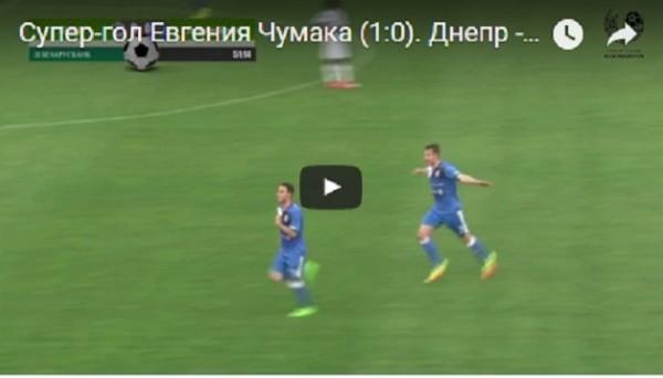 Классный гол украинца в чемпионате Беларуси