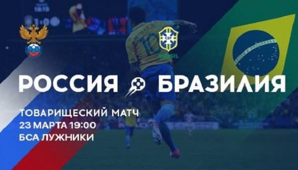Превью матча Россия - Бразилия