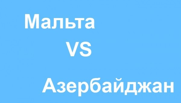 Прогноз на матч Мальта - Азербайджан
