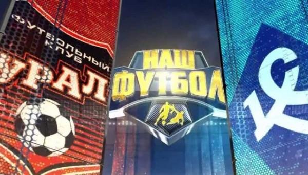 Урал – Крылья Советов.