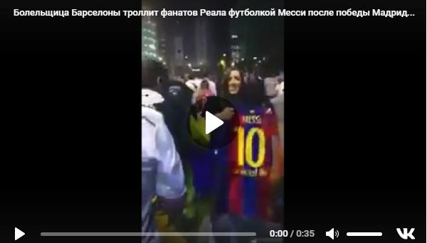 Болельщица Барселоны дразнит фанатов Реала футболкой Месси