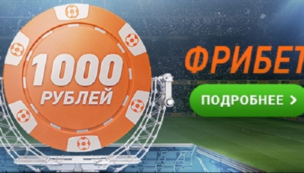 БК Winline Фрибет 1000 рублей
