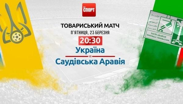 Прогноз на матч Украина – Саудовская Аравия (23.03.2018)