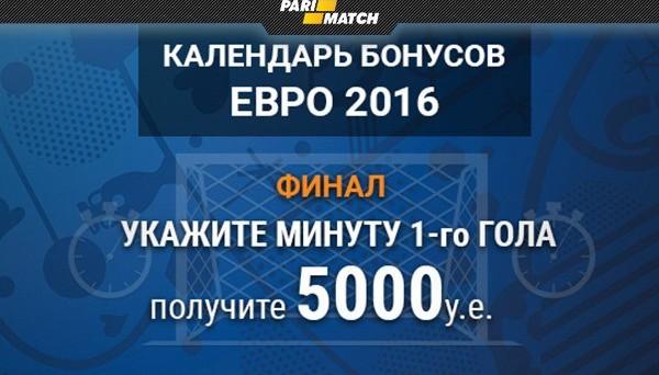 Угадай минуту первого гола финала Евро-2016 – выиграй 5000 долларов