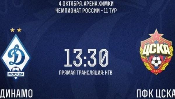 Динамо – ЦСКА.