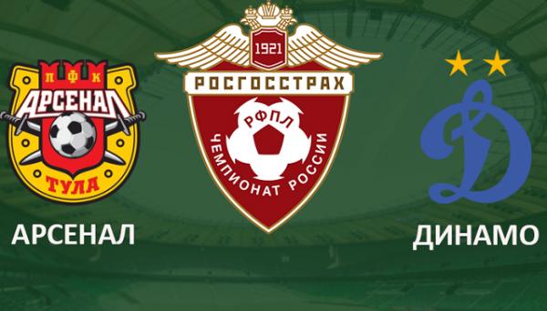 Арсенал - Динамо.